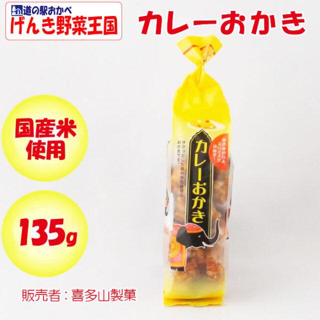 カレーおかき 135g
