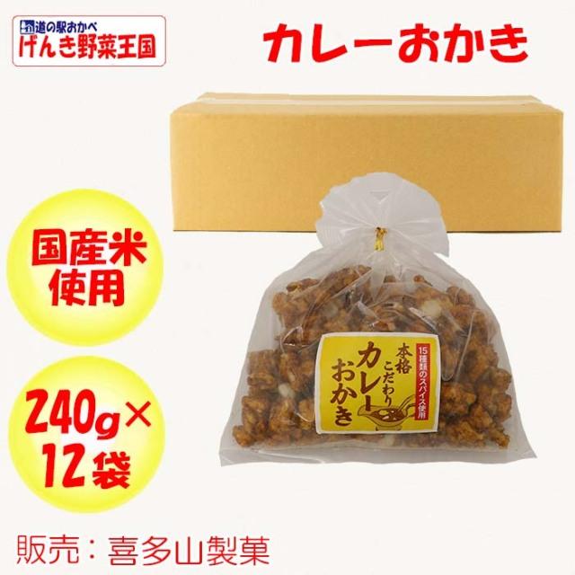 本格こだわりカレーおかき240g BOX販売