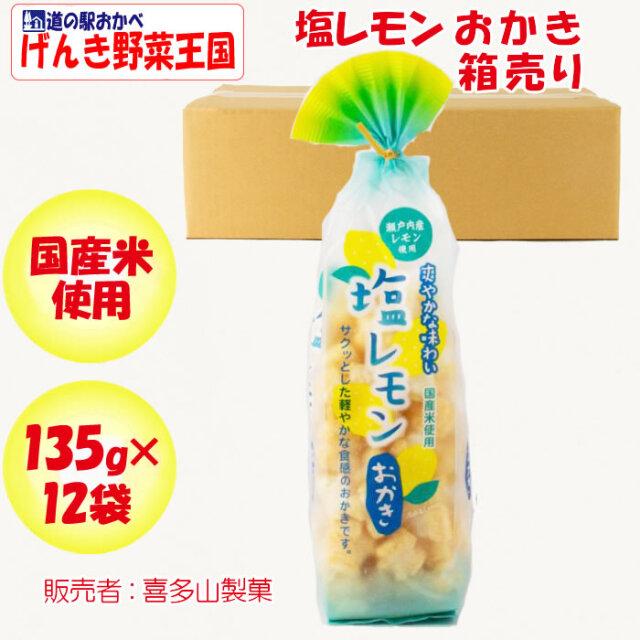 塩レモンおかき 135gx12 箱売り