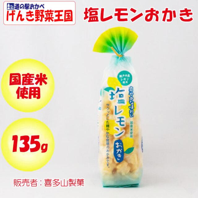 塩レモンおかき 135g