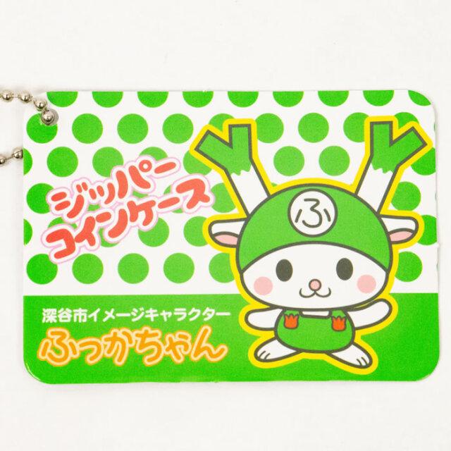 【ふっかちゃん】ジッパーコインケース