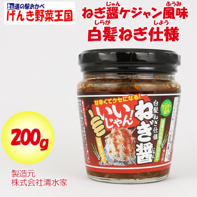 ねぎ醤(じゃん)ケジャン風味