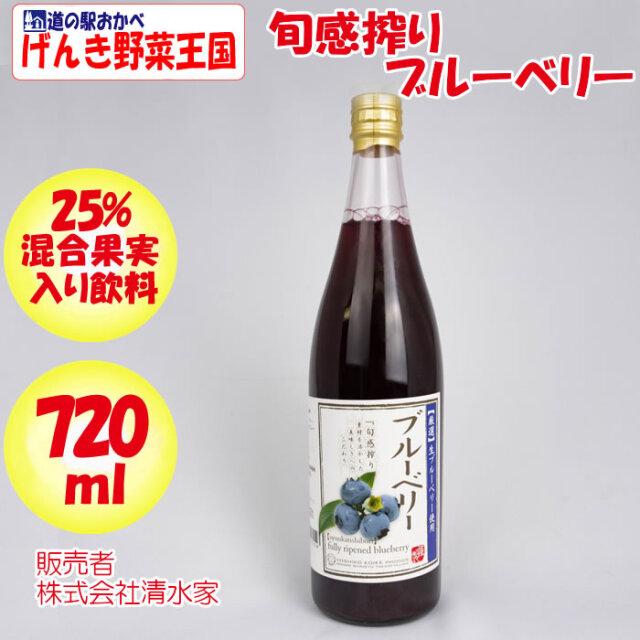 旬感搾り ブルーベリー 720ml
