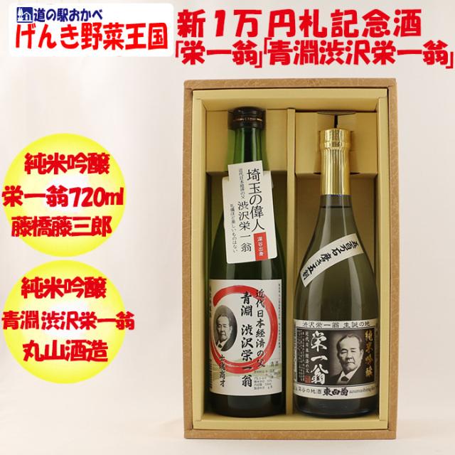 渋沢栄一翁 新1万円札切手記念酒「栄一翁」「青淵渋沢栄一翁」720ml各1本