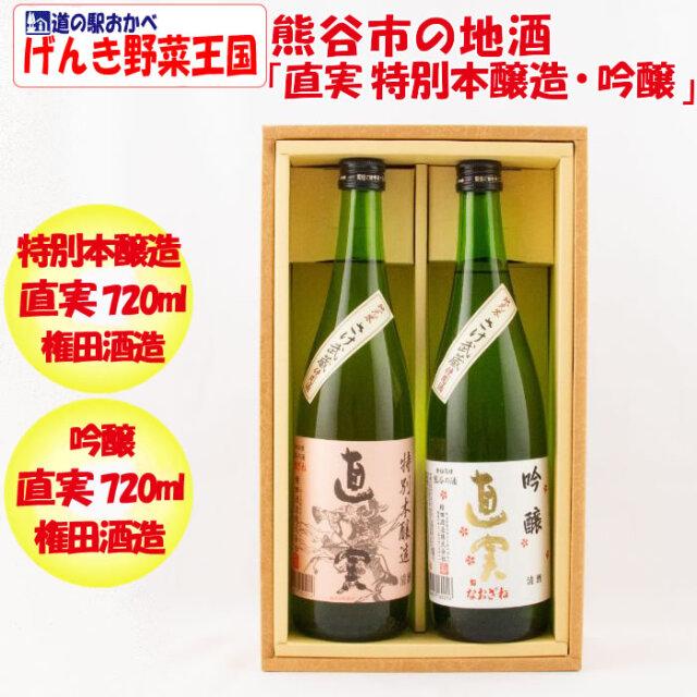 熊谷市の地酒「直実特別本醸造」「直実吟醸」720ml各1本