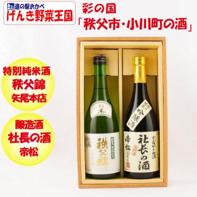 「特別純米酒秩父錦」「帝松醸造酒社長の酒」720ml各1本