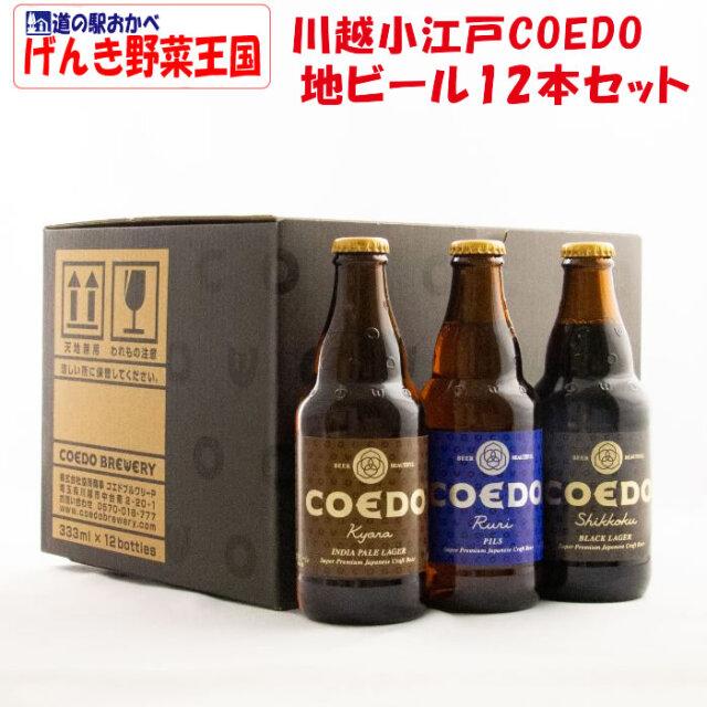 川越小江戸COEDO 地ビール12本セット