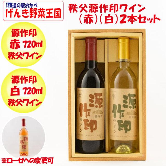 秩父源作ワイン赤・白セット720ml各1本 ※ローゼ変更可