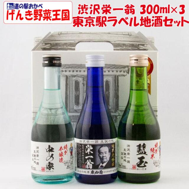 渋沢栄一・東京駅ラベル地酒セット300mlx3本セット