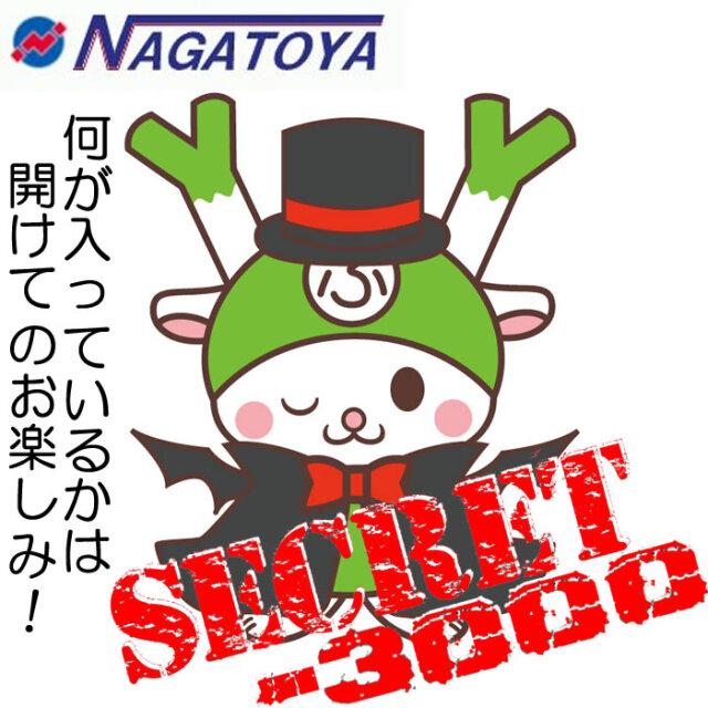 長登屋シークレット3000