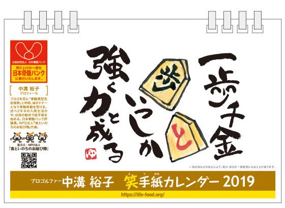 中溝裕子 笑手紙カレンダー2019