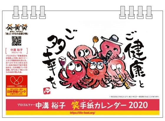 中溝裕子 笑手紙カレンダー2020