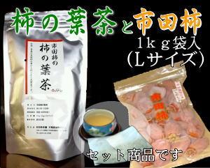 「市田屋」市田柿 柿の葉茶セットL(袋入1kg詰 Lサイズ1袋)