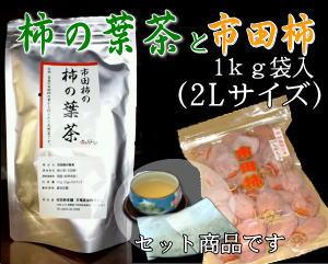 「市田屋」市田柿 柿の葉茶セット2L(袋入1kg詰 2Lサイズ1袋)