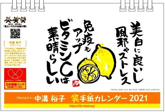 中溝裕子 笑手紙カレンダー2021