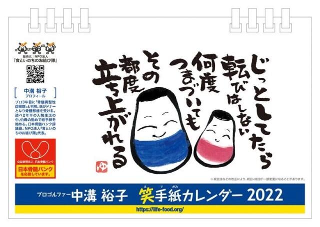 中溝裕子 笑手紙カレンダー2022