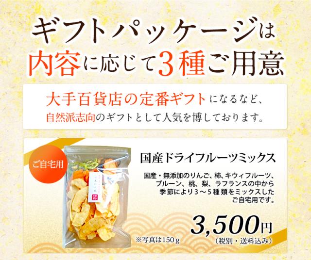 無添加・国産ドライフルーツ「和乾彩」 ミックス・ご自宅用*送料無料