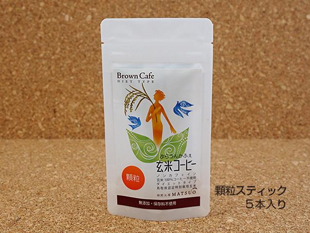 玄米コーヒー顆粒スティック5本