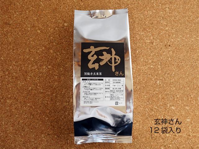 黒焼き玄米茶 玄神さん 12袋