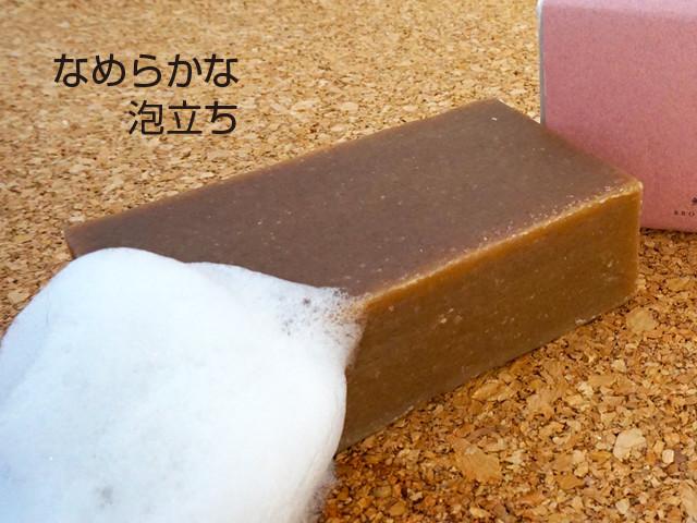 玄米と ハチミツ の石鹸