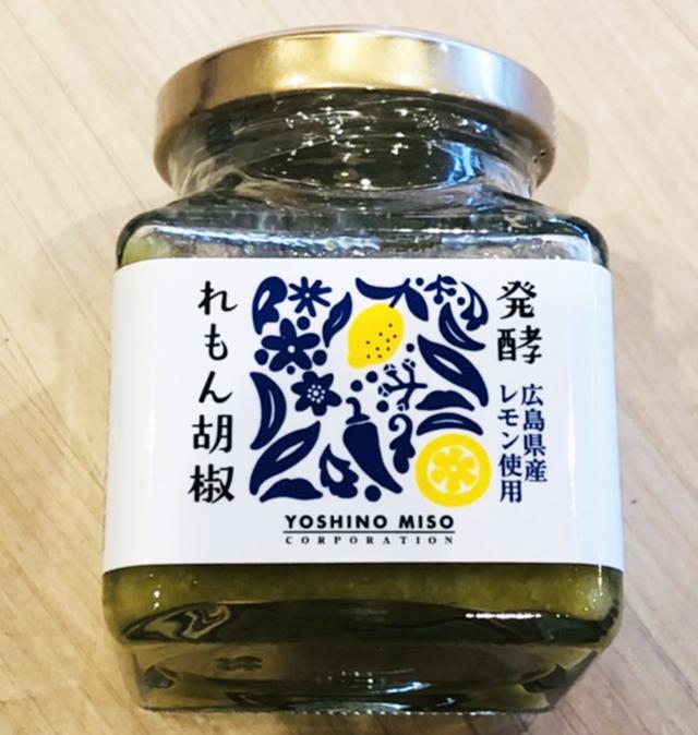 発酵れもん胡椒