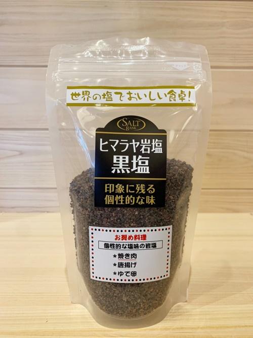 ヒマラヤ岩塩黒塩