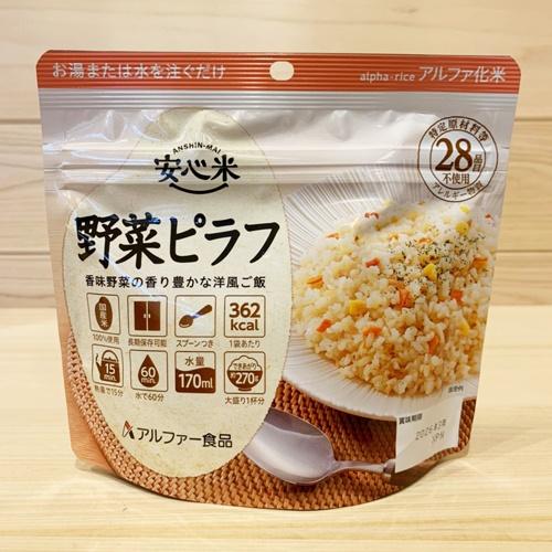 安心米 野菜ピラフ