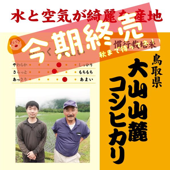 鳥取コシヒカリ