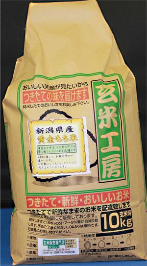 【送料無料】新潟県産黄金もち米玄米10kg