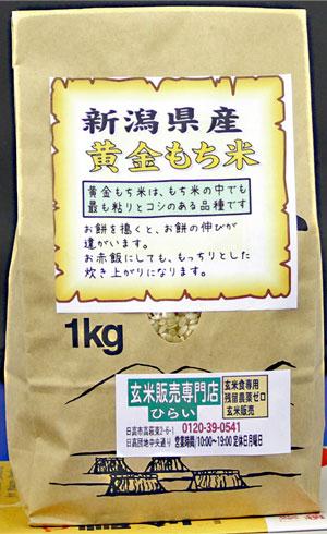 新潟県産 黄金もち米 1kg