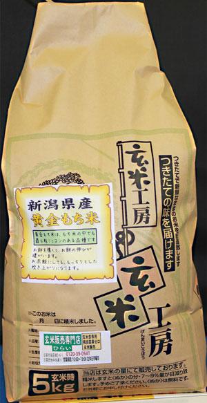 新潟県産黄金もち米5kg