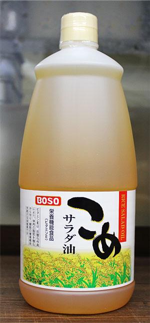 ボーソー米油 1350g