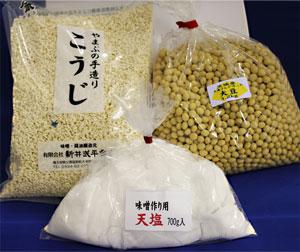 米味噌作りセット