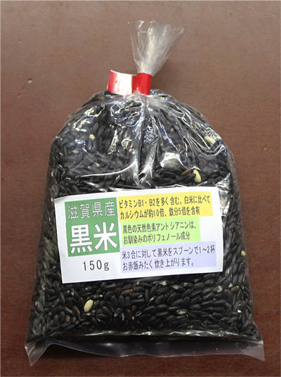 滋賀県産 黒米 150g