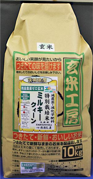 ミルキークィーン玄米10kg