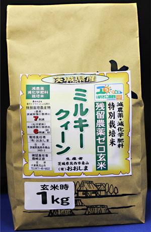 30年産 残留農薬ゼロ玄米 茨城県産ミルキークィーン1kg 玄米食最適米!