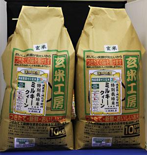 30年産【送料無料】残留農薬ゼロ 茨城県産ミルキークィーン玄米20kg 玄米食最適米