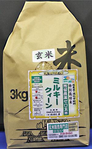 令和3年産 残留農薬ゼロ玄米 茨城県産ミルキークィーン3kg 玄米食最適米!