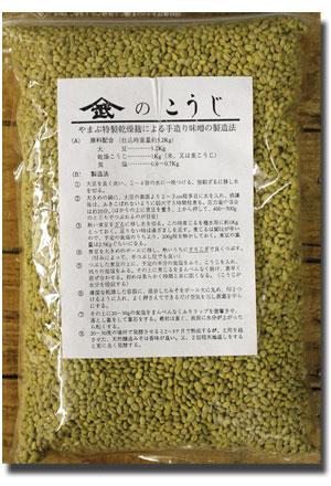 乾燥 麦こうじ 1kg