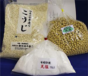 無農薬大豆 米味噌作りセット