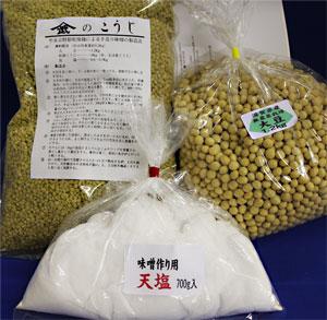 無農薬大豆 麦味噌作りセット