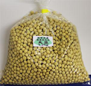 滋賀県産 無農薬栽培大豆 1.2kg