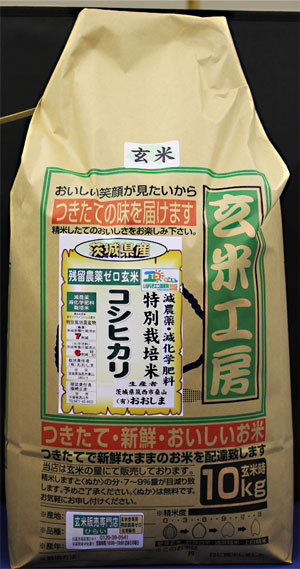 31年産【送料無料】残留農薬ゼロ 茨城県産コシヒカリ玄米10kg 玄米食最適米