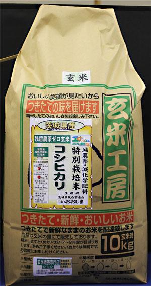 30年産【送料無料】残留農薬ゼロ 茨城県産コシヒカリ玄米10kg 玄米食最適米