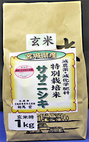 30年産 宮城県産ササニシキ1kg