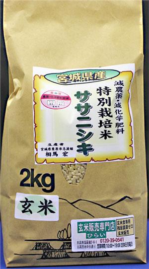 令和2年産 宮城県産ササニシキ2kg