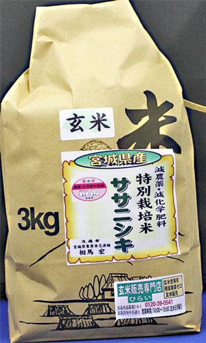 令和2年産 宮城県産ササニシキ3kg