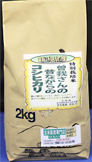 令和3年産 新潟県産コシヒカリ2kg 昔ながらのコシヒカリ!
