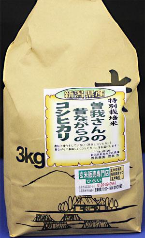 令和3年産 新潟県産コシヒカリ3kg 昔ながらのコシヒカリ!