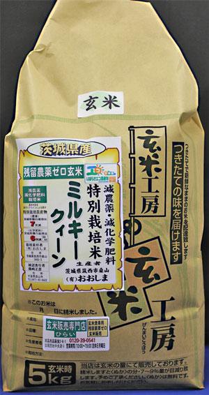 ミルキークィーン玄米5kg